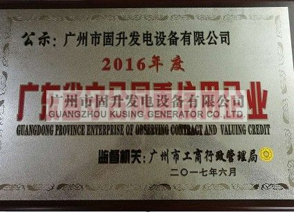 Good News! Congratulation Kusing Generator Got the